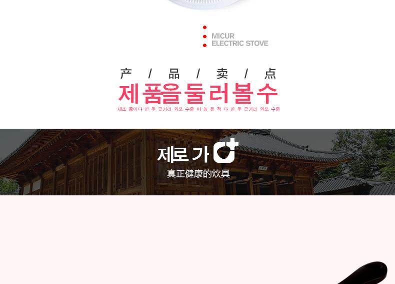 温馨煎锅详情页 (10).png