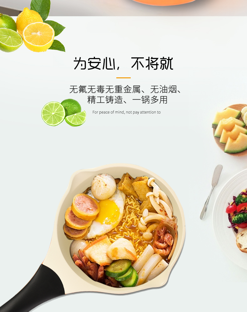 橙色奶锅详情页 (2).jpg
