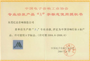 专业功放授权证书