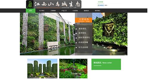 江西山與城生態科技有限公司