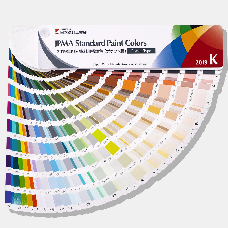 2019年K版JPMA涂料用标准色卡扇形装 收录Munsell孟塞尔654种颜色