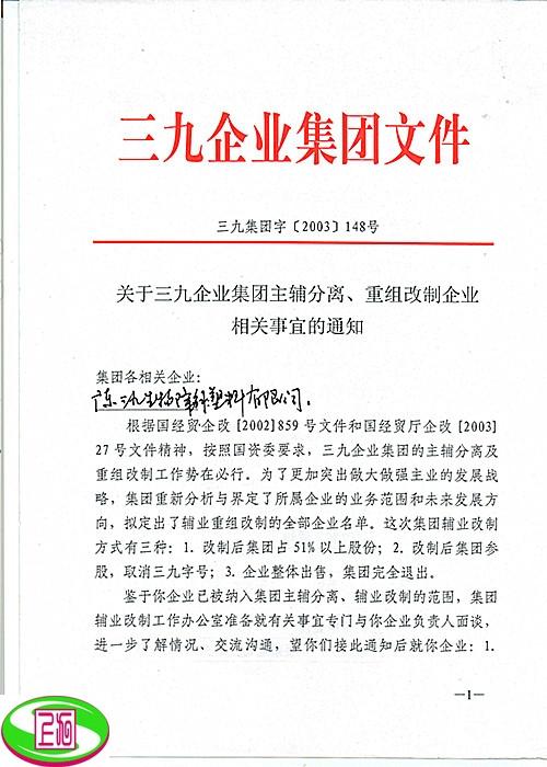 中央企业被列入国家主辅业分离改制为民企(1).jpg