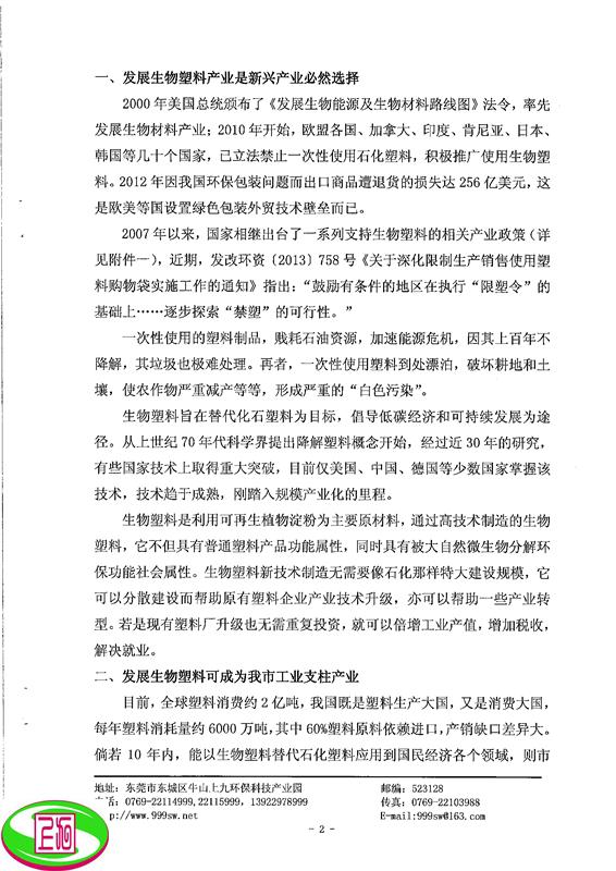 市长领导对《关于应用高技术引领我市塑料产业升级的报告》的批示_3_副本.png