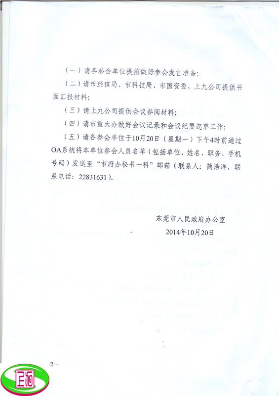 张科常务副市长主持会议_2_副本.png