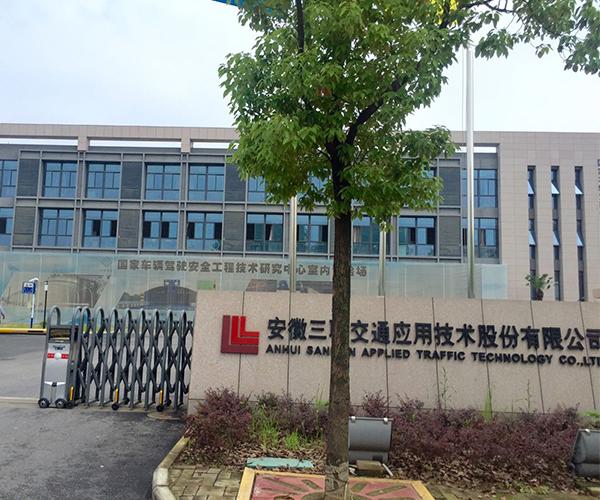 三联交通技术应用公司