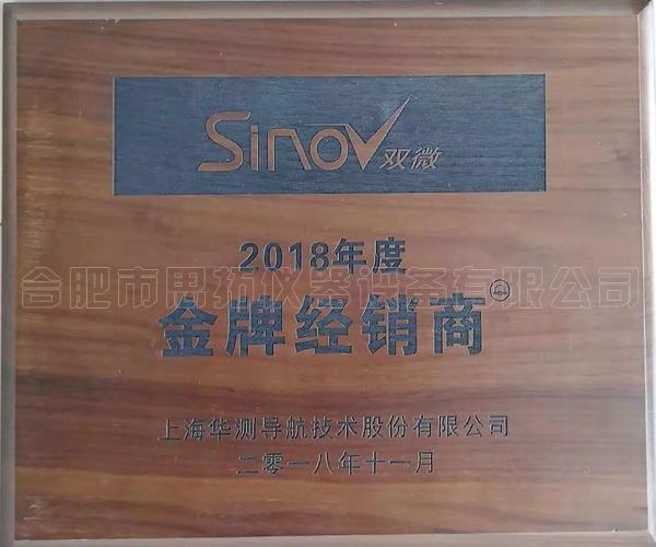 上海華測雙微系列證件