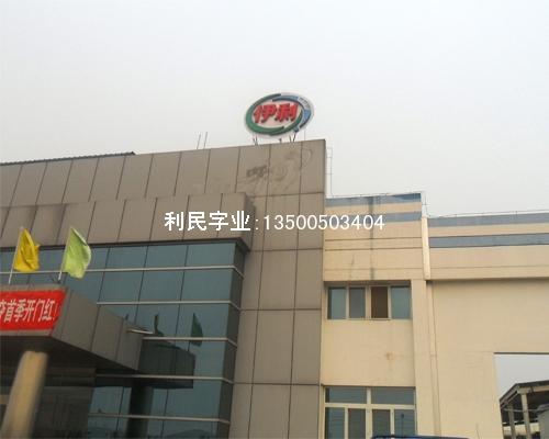 伊利工厂标志制作