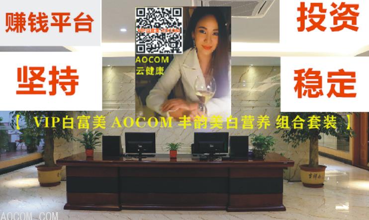 AOCOM云健康创业.png
