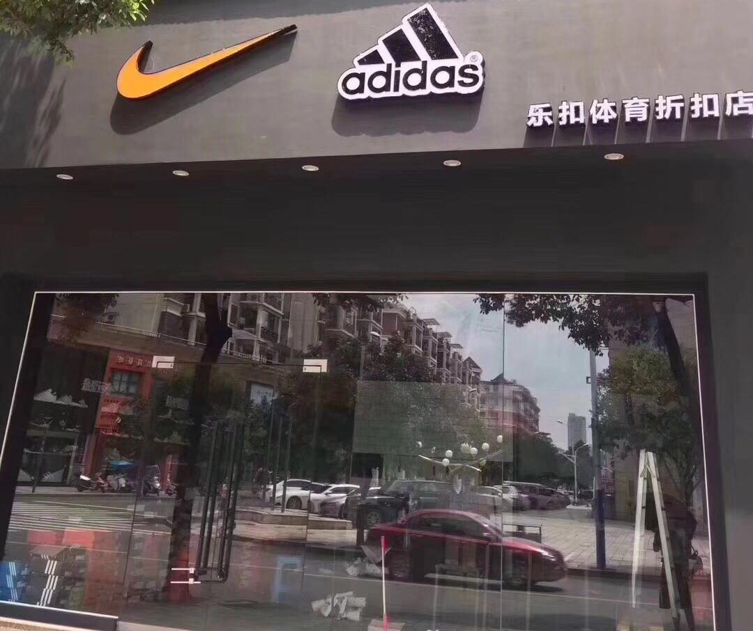 上海耐克阿迪达斯加盟案例