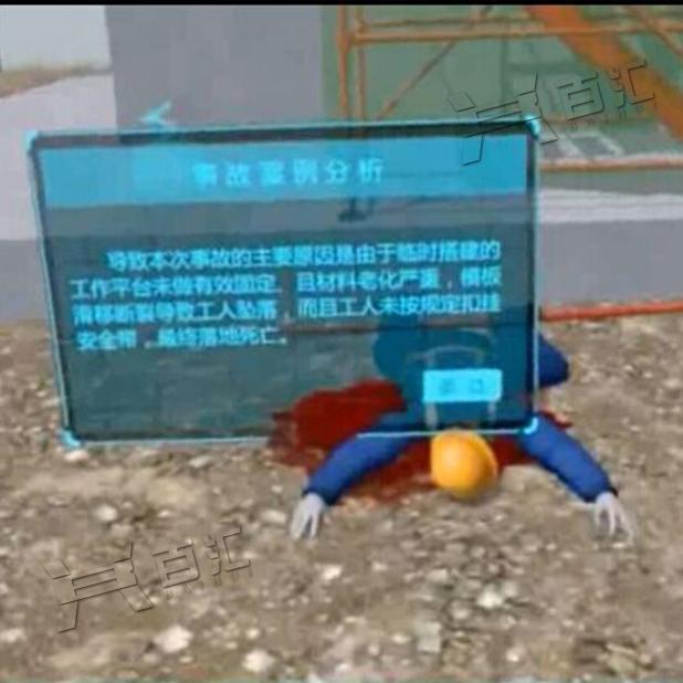 高空作业安全带事故VR体验