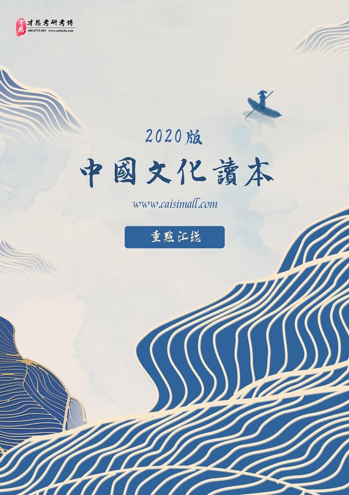 中国文化读本_副本.jpg