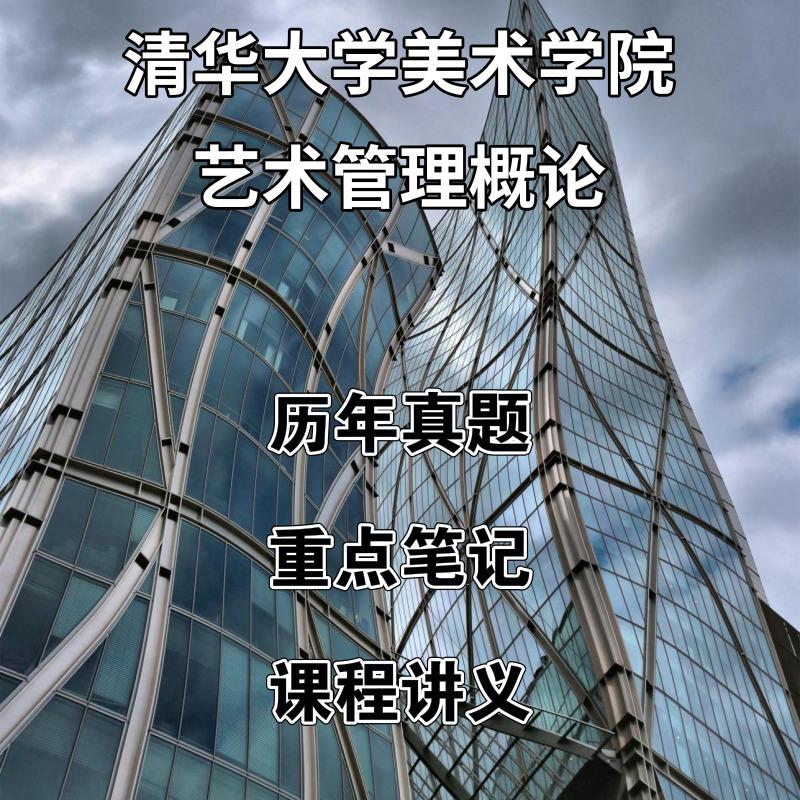 清华大学美术学院艺术管理概论
