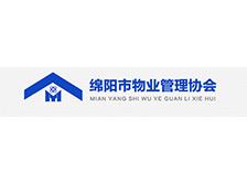 绵阳市物业管理协会