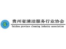 贵州省清洁服务行业协会