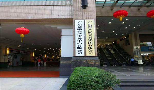广东省产权交易集团有限公司