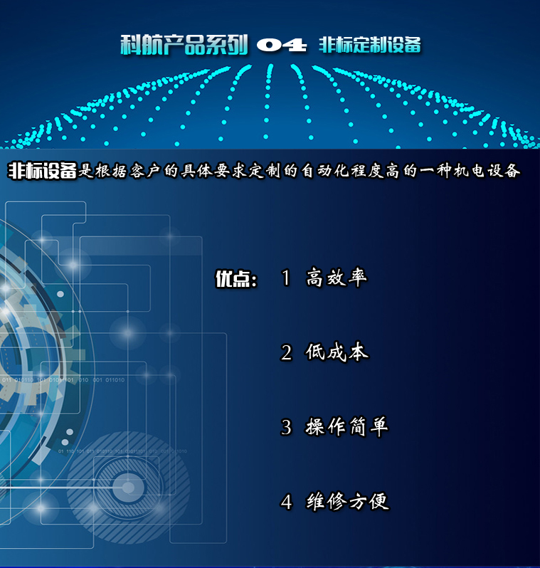 非標設備1.jpg