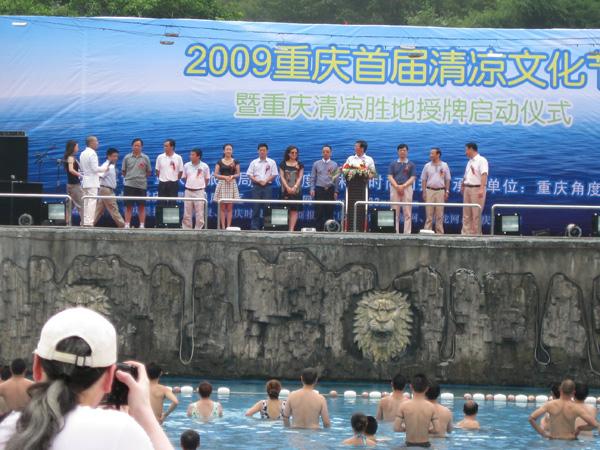 亚博体育官方网下载09清凉文化节