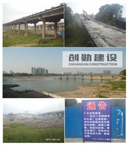 漢中市2號老橋拆除工程