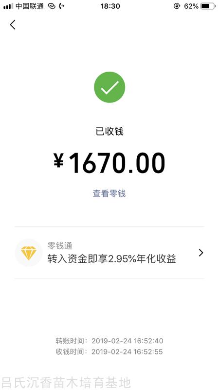 1670元奇楠沉香