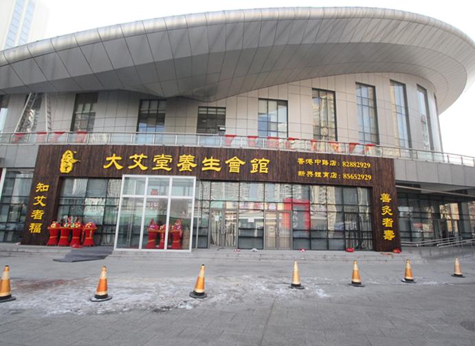 大艾堂新兴体育店