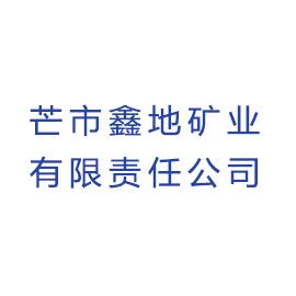 芒市鑫地矿业有限责任公司