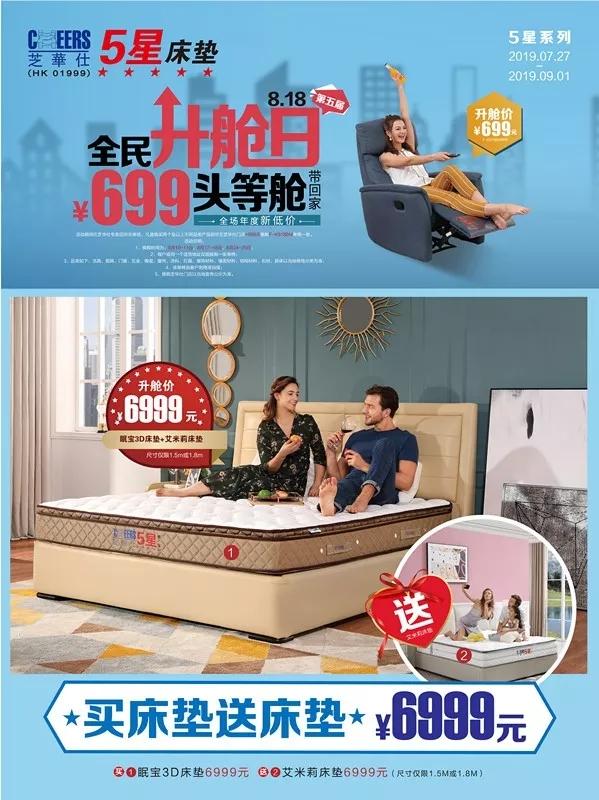 芝華仕五星系列(一)買床墊送床墊