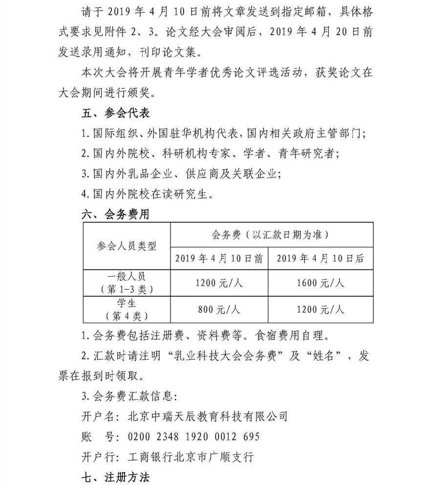 关于举办第八届中国乳业科技大会的通知-第一轮_页面_03.jpg