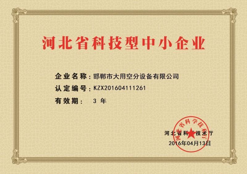河北省科技型中小型企業