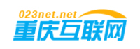 重庆互联网