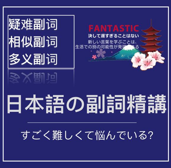 日语常用副词精讲