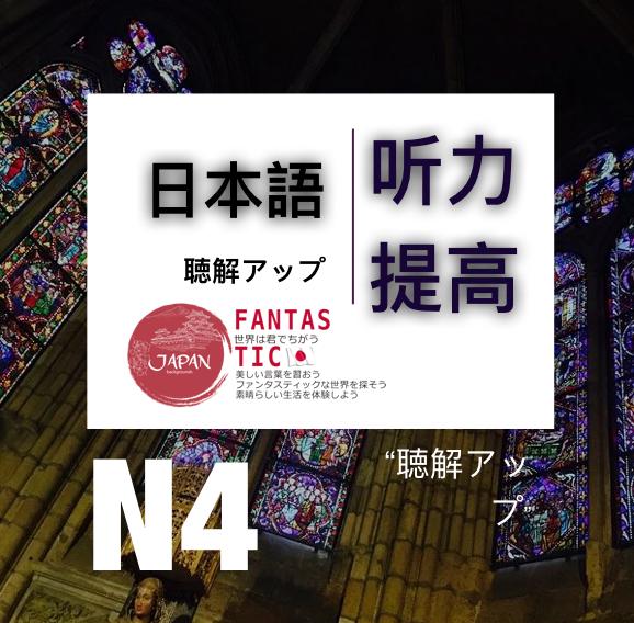 日语N4听力提高