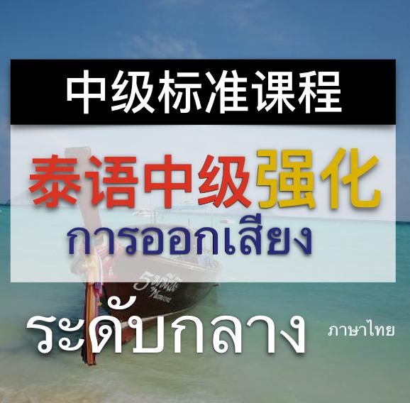 泰语中级标准ope电竞官网
