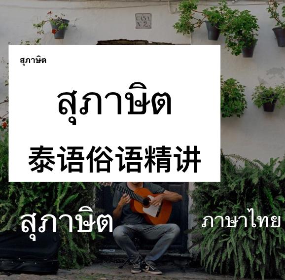 泰语俗语精讲