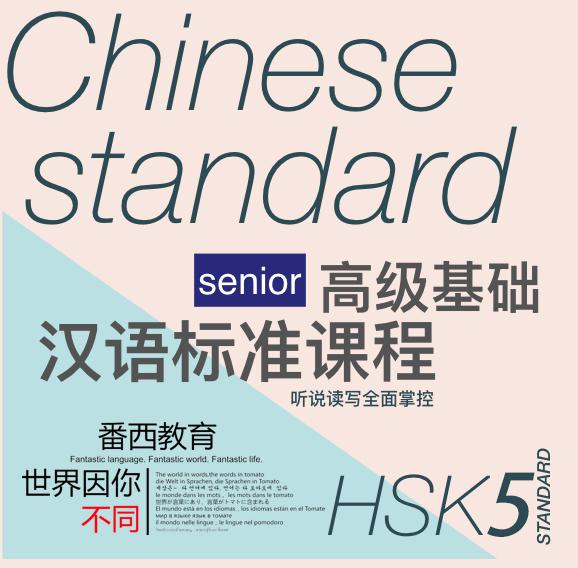 HSK5标准ope电竞官网