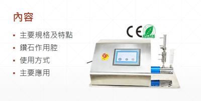 台湾代理对Genizer高压均质机的介绍3.png