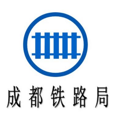 成都鐵路局