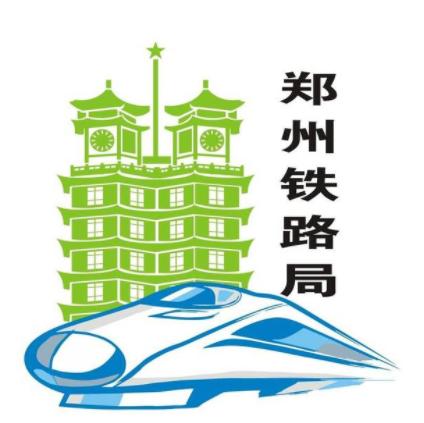 鄭州鐵路局