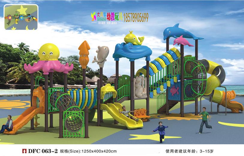 海洋系列组合滑梯工程塑料广西幼儿园南宁生产厂家全区上门安装