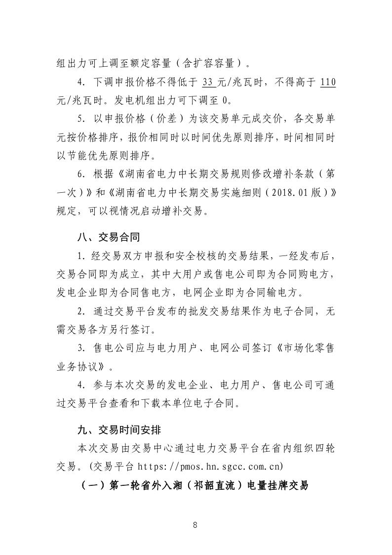 2018年第12号交易公告(11月月度交易).pdf_page_08.jpg