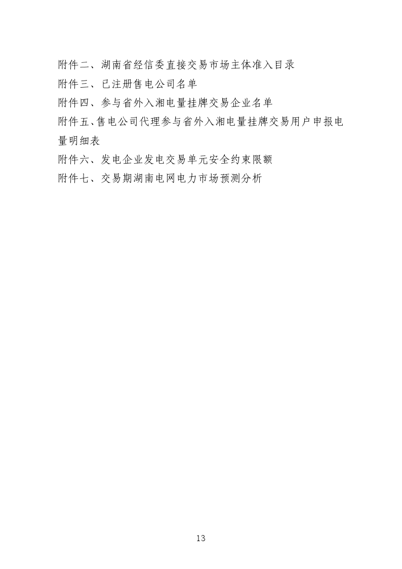 2018年第12号交易公告(11月月度交易).pdf_page_13.jpg