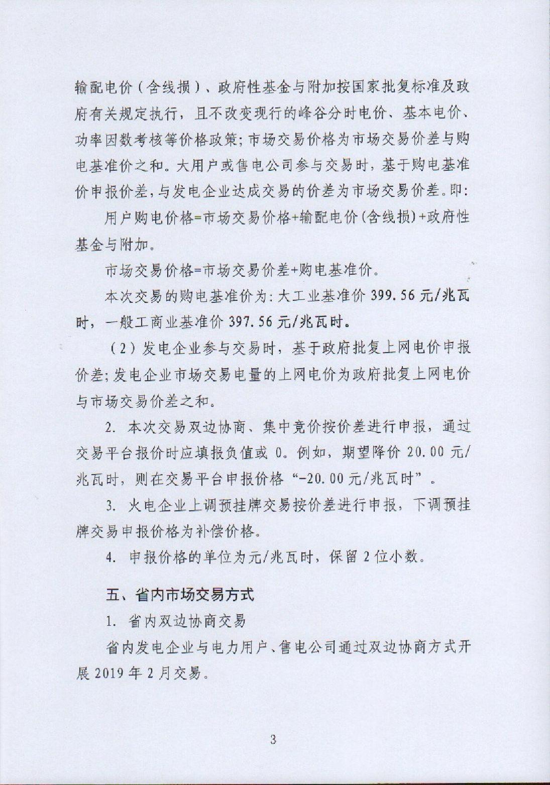 湖南電力交易中心有限公司關于2019年2月電力市場交易的公告.pdf_page_3_compressed.jpg