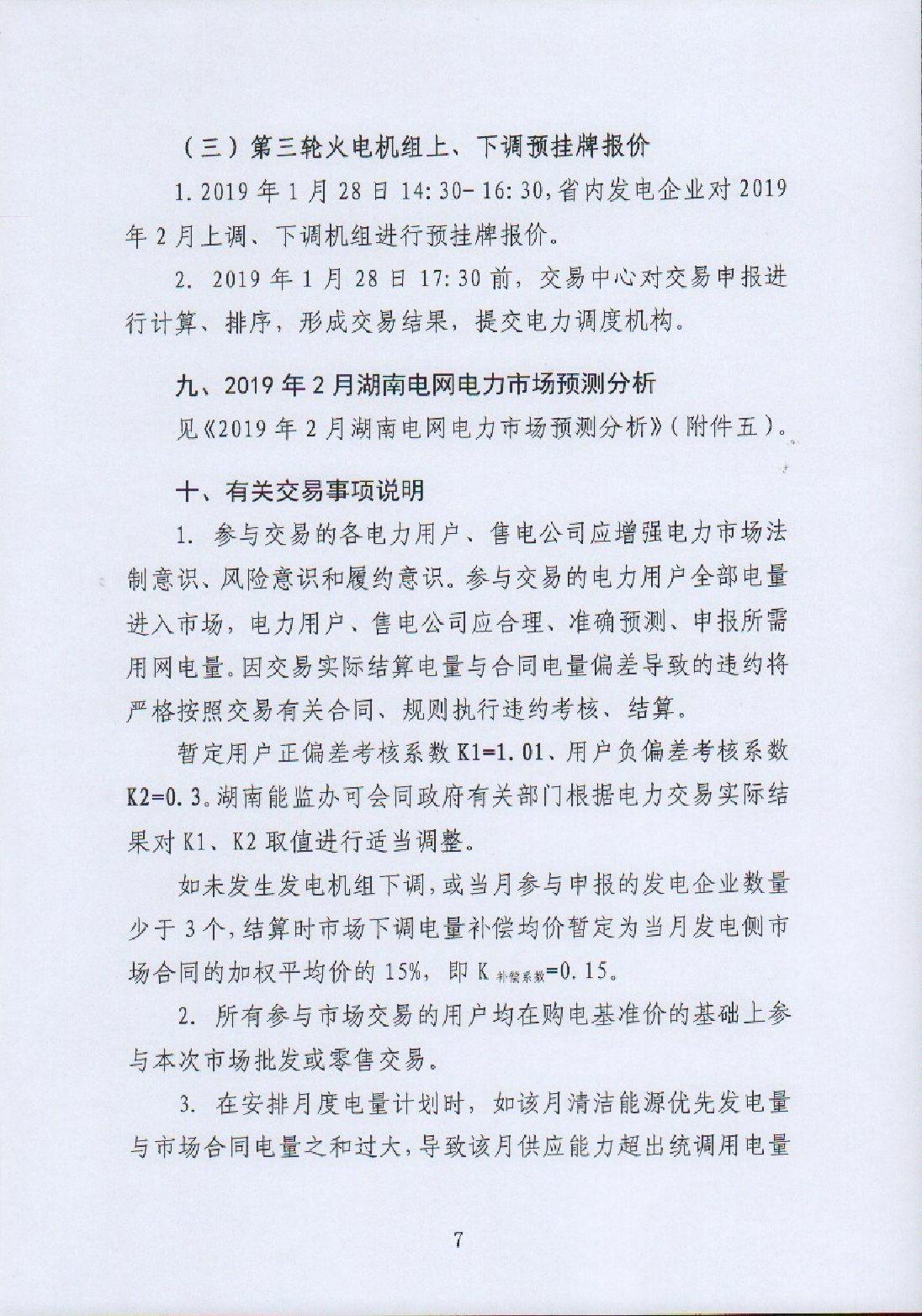 湖南電力交易中心有限公司關于2019年2月電力市場交易的公告.pdf_page_7_compressed.jpg