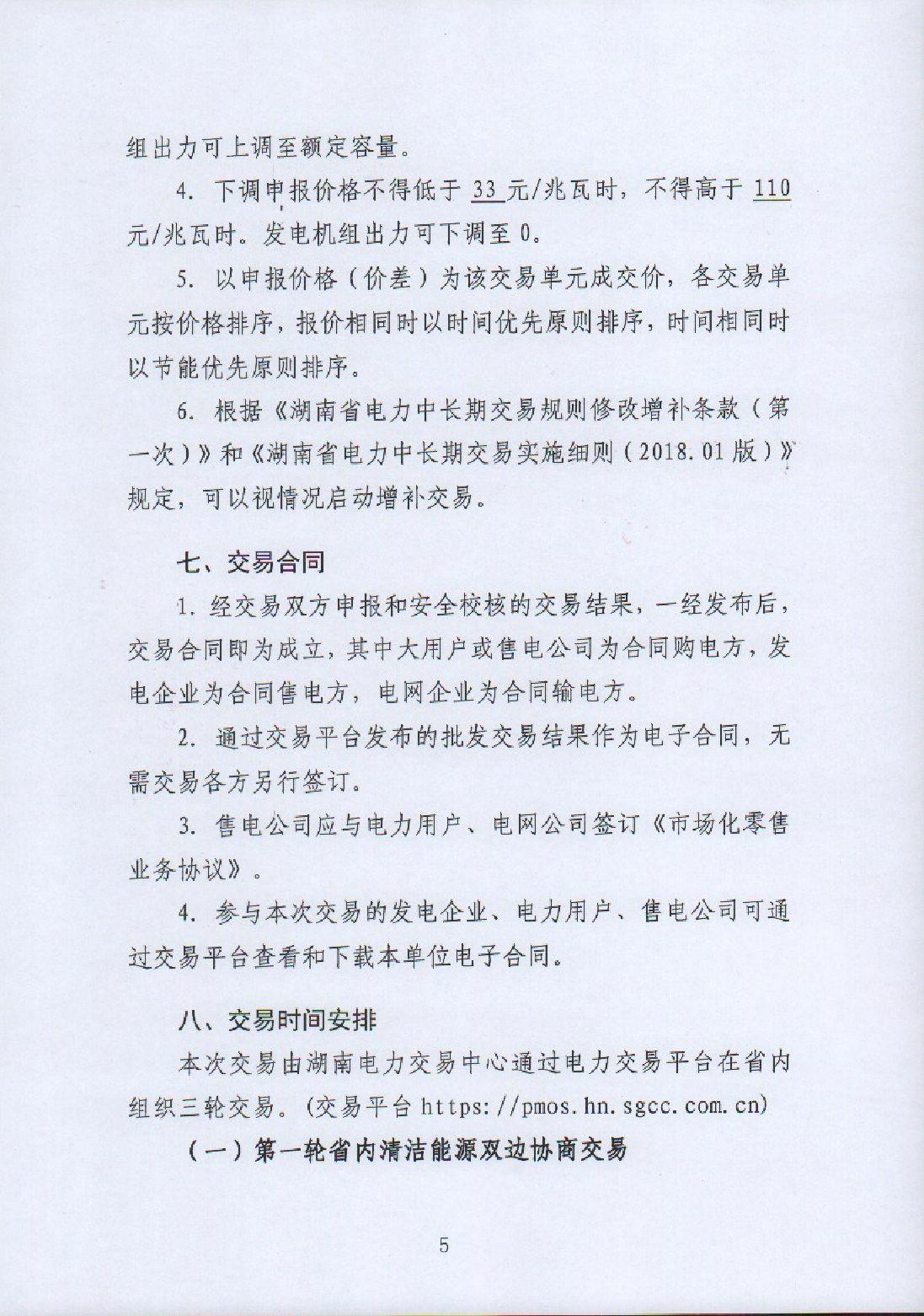 2019年第6號交易公告(5月月度交易).pdf_page_05_compressed.jpg