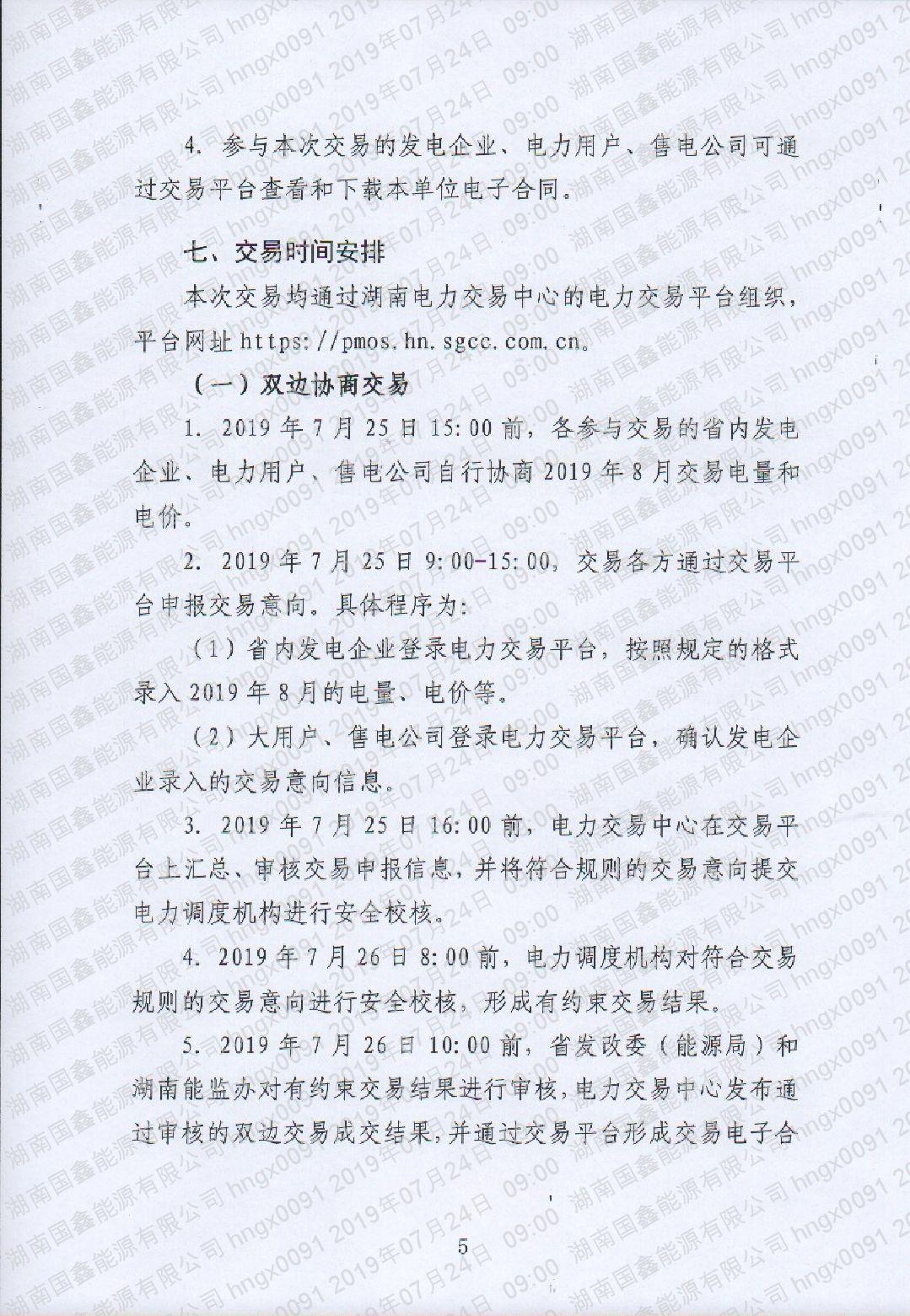 2019年8月湖南電力市場交易的公告(2019年16號).pdf_page_5_compressed.jpg