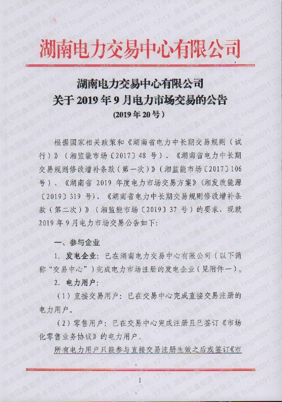 2019年第20號交易公告(9月月度交易).pdf_page_1_compressed.jpg