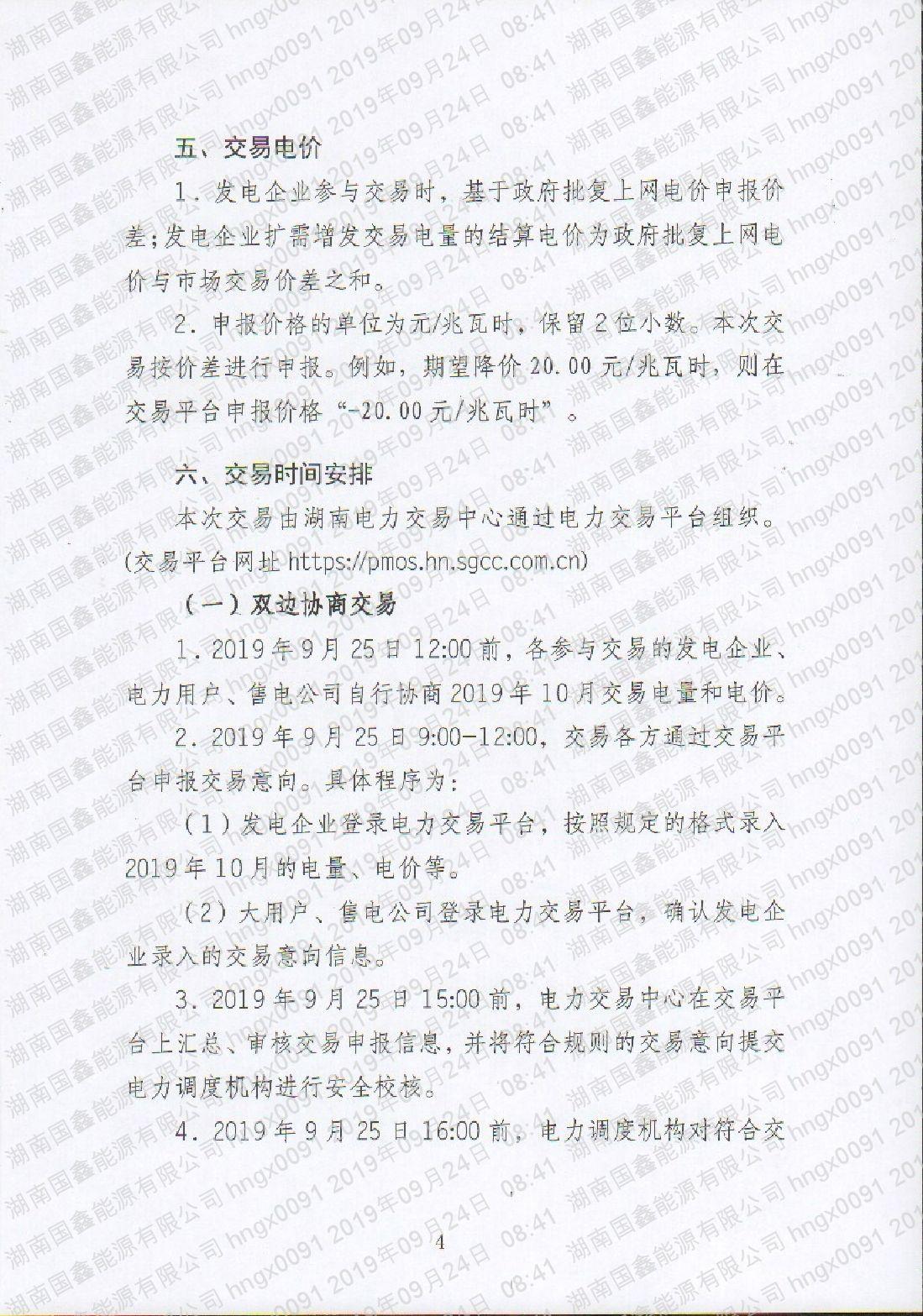 2019年第22號交易公告(10月擴需增發專場交易).pdf_page_4_compressed.jpg