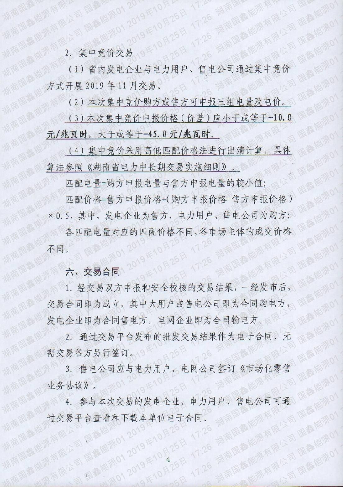 2019年第28号交易公告(11月月度交易).pdf_page_4_compressed.jpg