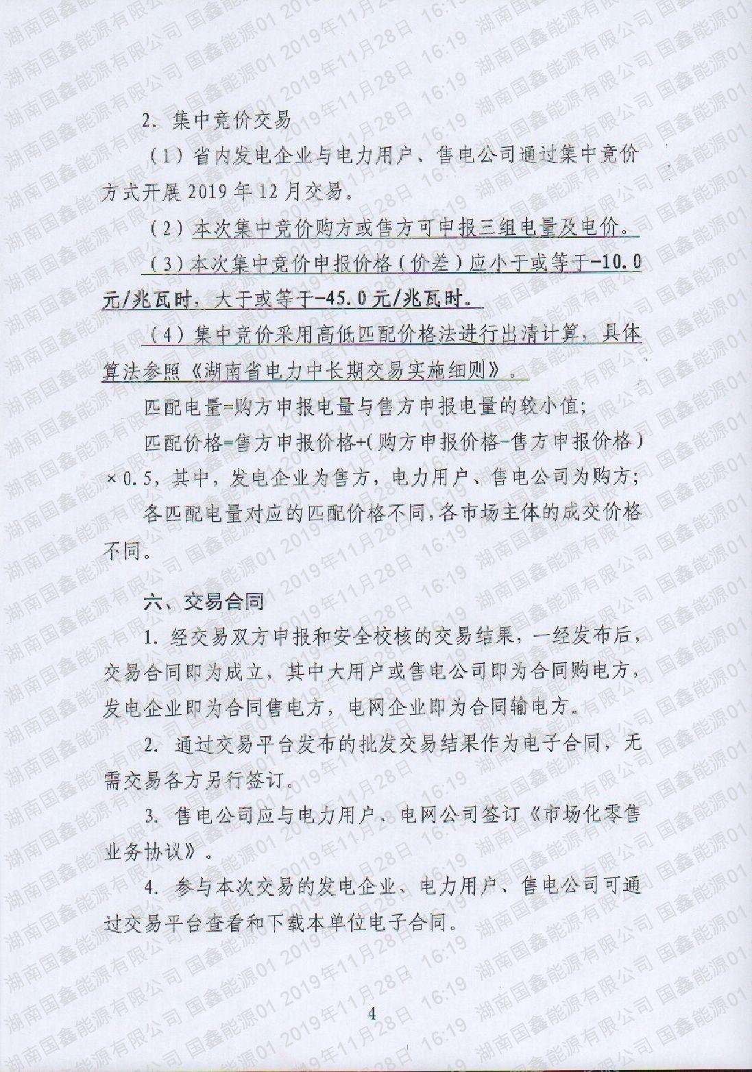 2019年第31號交易公告(12月月度交易).pdf_page_4_compressed.jpg