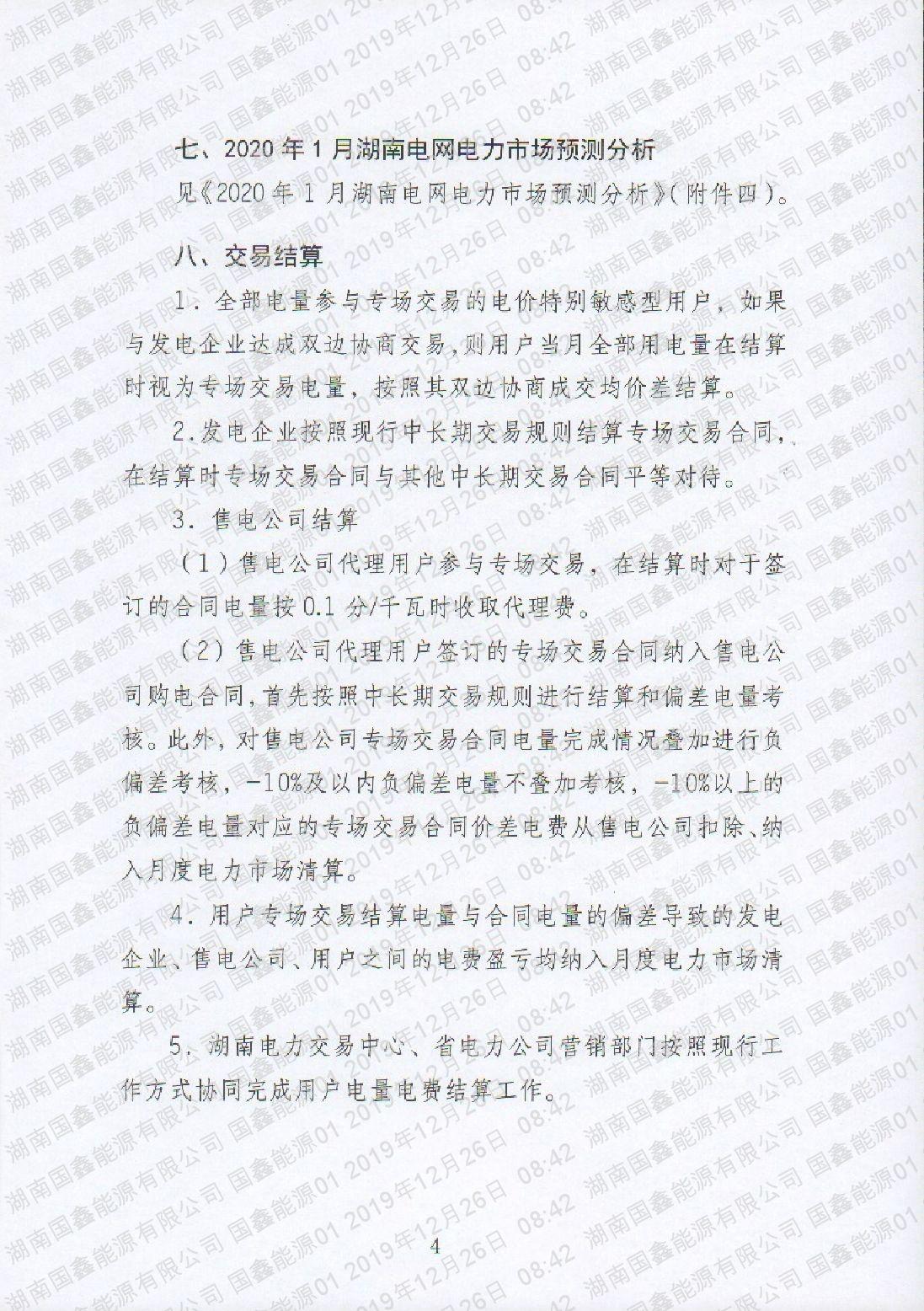 2020年第1號交易公告(1月擴需增發專場交易).pdf_page_4_compressed.jpg