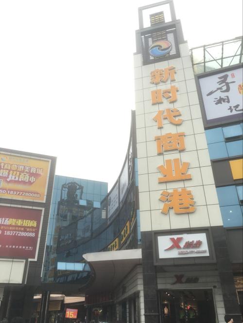 东本区招牌